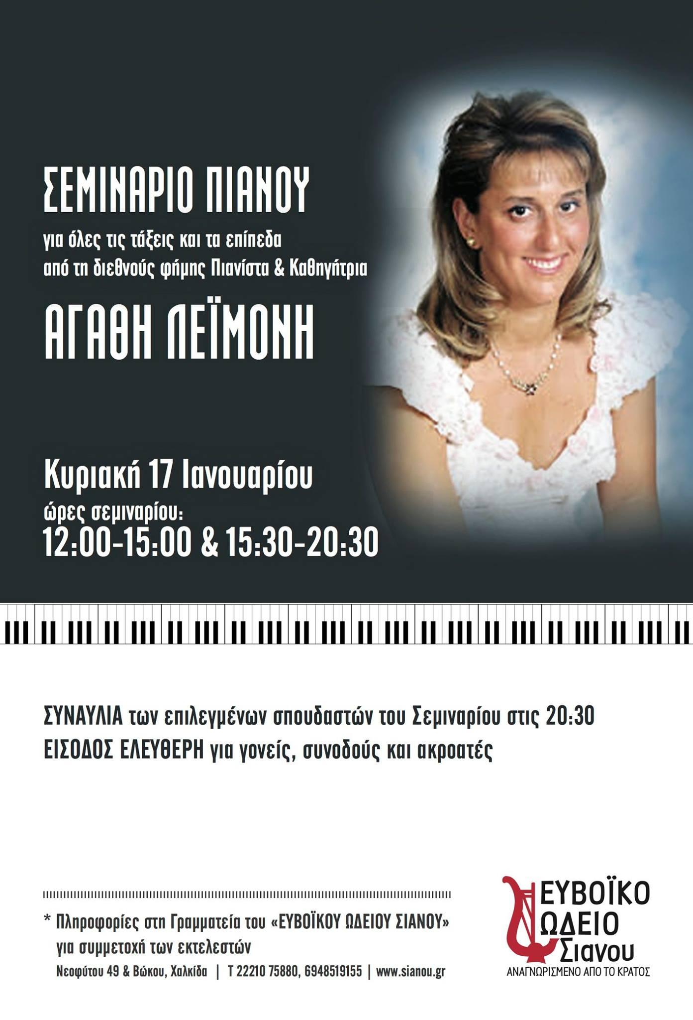 Σεμινάριο με την διεθνούς φήμης πιανίστρια & καθηγήτρια Αγάθη Λεϊμονή!!! 2017
