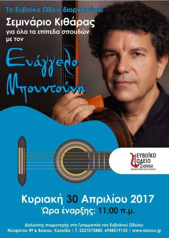 Σεμινάριο Κιθάρας με τον Ευάγγελο Μπουντούνη 30 Απριλίου 2017