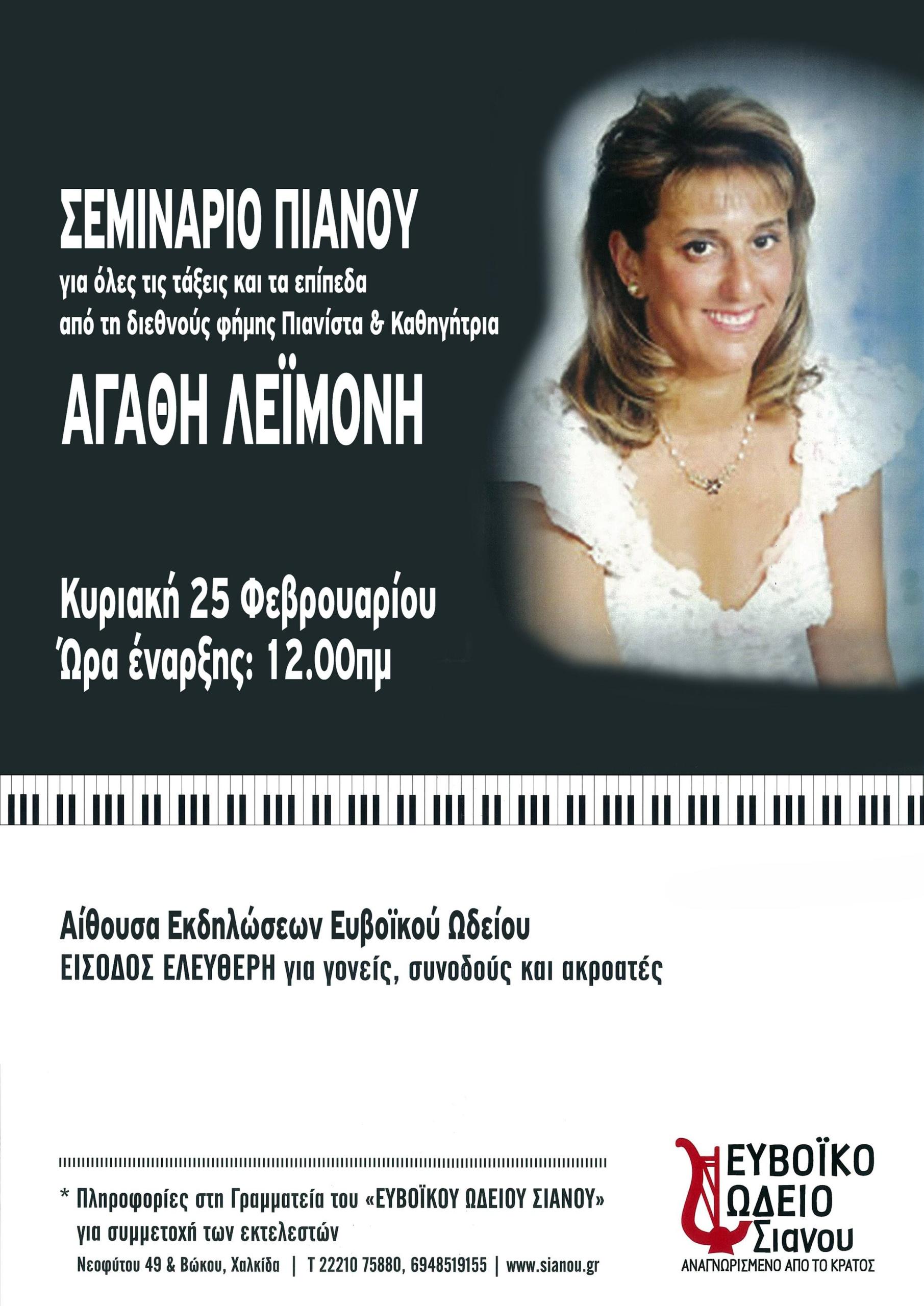 Σεμινάριο με την διεθνούς φήμης πιανίστρια & καθηγήτρια Αγάθη Λεϊμονή!!! 2018