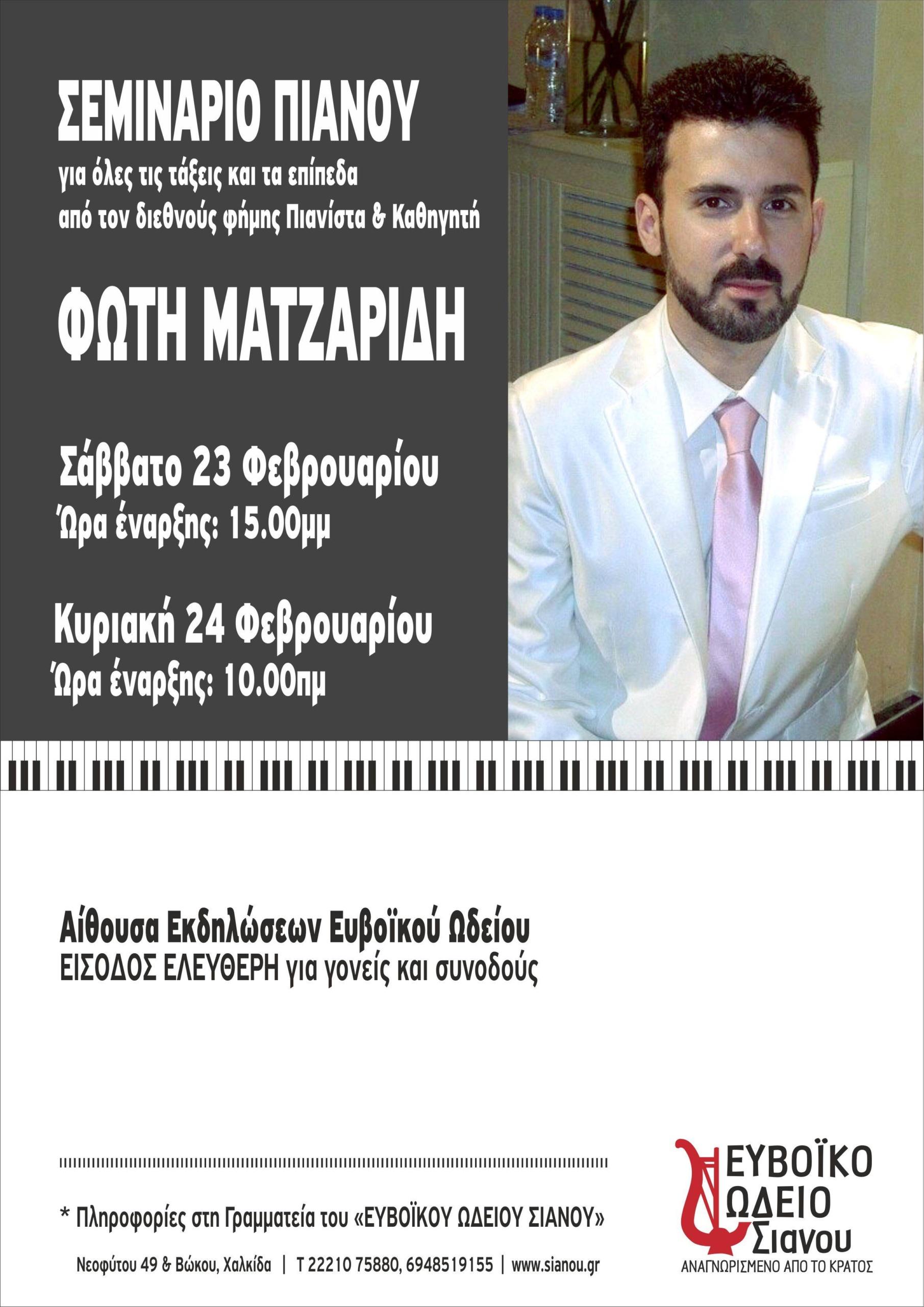 Σεμινάριο Πιάνου με τον Ματζαρίδη Φώτη 2019